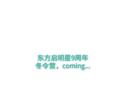 东方启明星冬令营,coming... 幻灯片制作软件