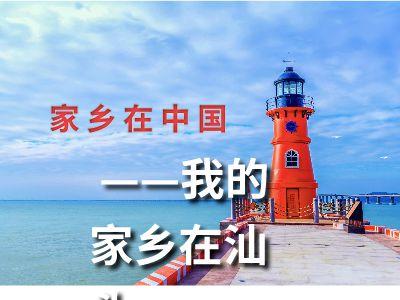 家鄉在中國-我的家鄉在汕頭 幻燈片制作軟件
