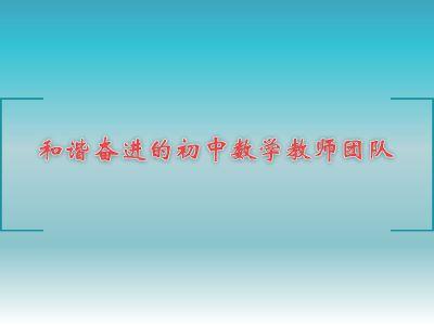 初中数学工作坊宣传片 幻灯片制作软件