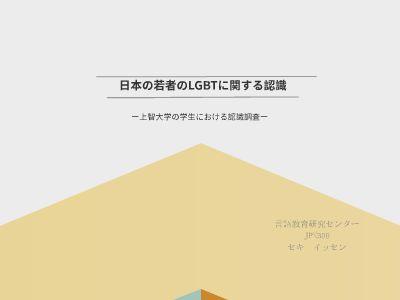 lgbtに関する認識 幻灯片制作软件