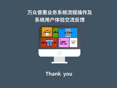 万众普惠业务系统流程及操作产品分享 幻灯片制作软件