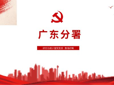 广东分署 幻灯片制作软件