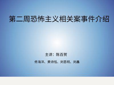 陈百贺加油 幻灯片制作软件
