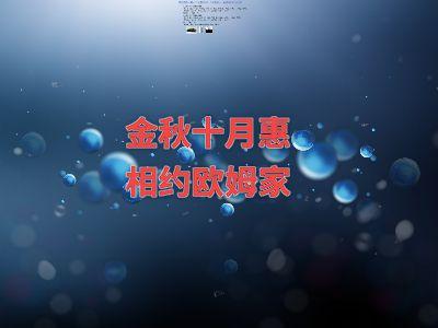 金秋十月惠 幻灯片制作软件