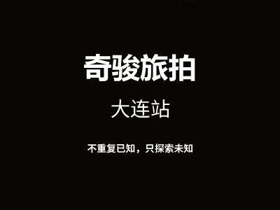 奇骏旅拍 大连站 PPT制作软件