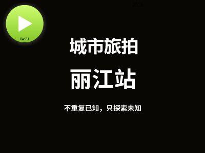 丽江站 幻灯片制作软件