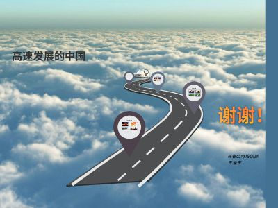 高速发展的中国(最新) 幻灯片制作软件