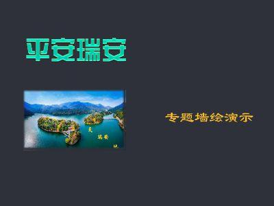 平安瑞安ppt 幻灯片制作软件