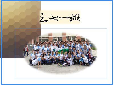 371班同学毕业分布 PPT制作软件