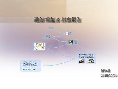 融创踩盘报告 - 管秋晨_PPT制作软件,ppt怎么制作