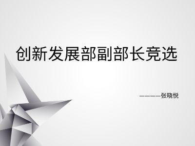 创新发展部张晓悦 幻灯片制作软件