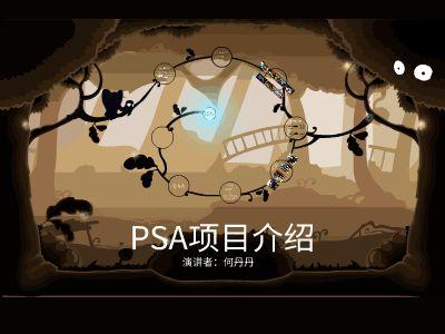 PSA项目介绍 幻灯片制作软件