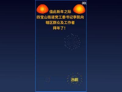 四宝山街道办事处给您拜年啦!恭祝大家新春快乐! 幻灯片制作软件
