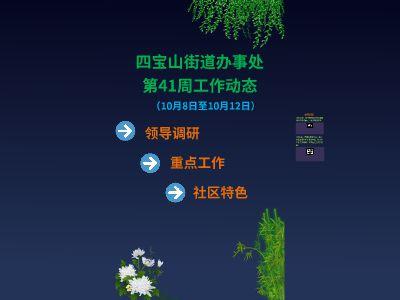 〔图片版〕四宝山办事处第41周工作动态 幻灯片制作软件