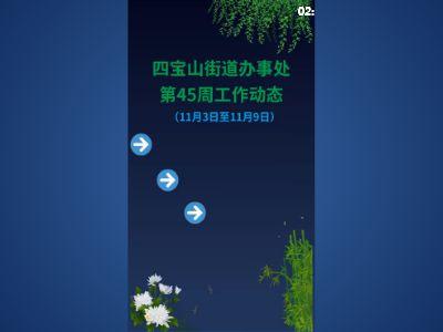 四宝山办事处:第45周工作动态 幻灯片制作软件