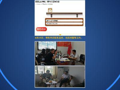 四宝山办事处第34周工作要点 幻灯片制作软件