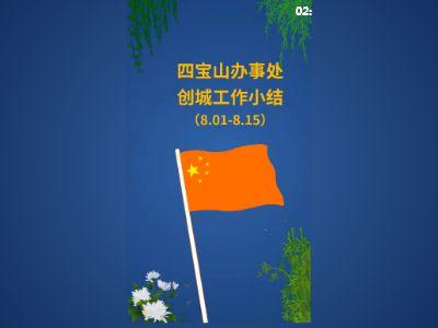 四宝山办事处8月份创城工作小结 幻灯片制作软件