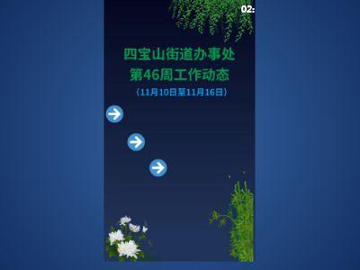 四宝山街道办事处第46工作动态 幻灯片制作软件