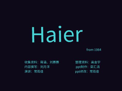 Haier 幻灯片制作软件