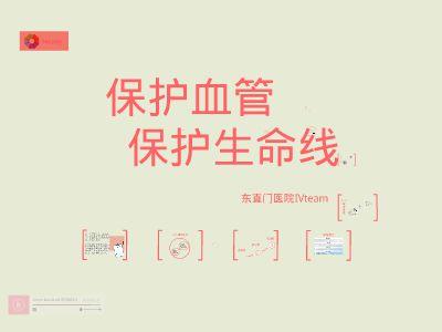 东直门医院护理部静疗月 幻灯片制作软件