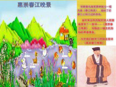 古诗《惠崇春江晚景》现场手绘诗意图动画导学视频