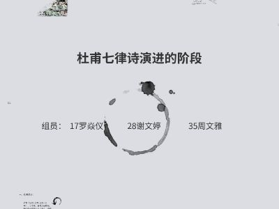 唐诗宋词 幻灯片制作软件