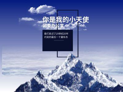 推送~ 幻灯片制作软件