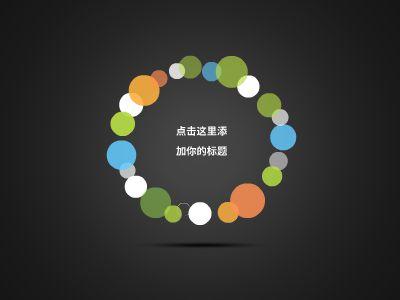 12 幻灯片制作软件