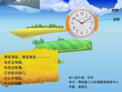 大班科学--认识钟表 PPT制作软件