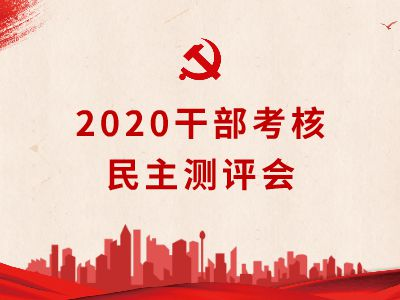2020干部考核民主測評會