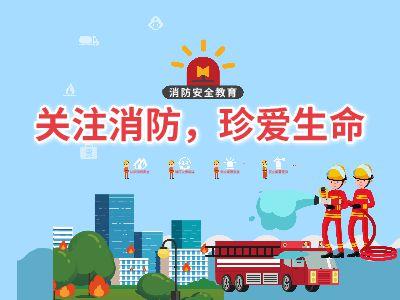 消防安全教育 PPT制作软件