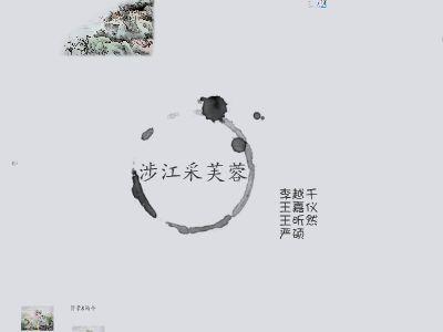 涉江采芙蓉 幻灯片制作软件