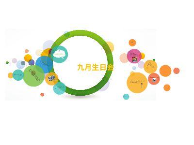 9月生日会 幻灯片制作软件