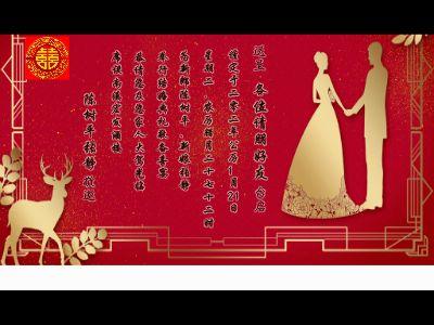 陳樹平、張靜婚禮之邀 幻燈片制作軟件