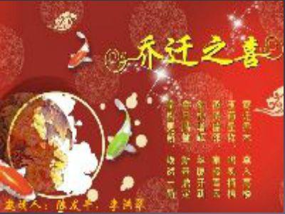 陈发平、李红翠乔迁之邀 幻灯片制作软件