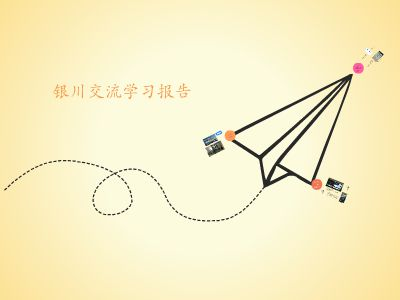 银川交流学习报告_尹博文 幻灯片制作软件