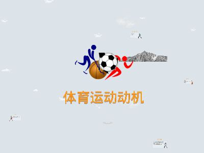 运动小倪1