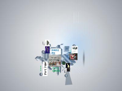 几何方块 幻灯片制作软件