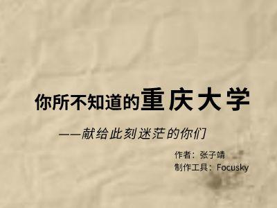 你所不知道的重庆大学 幻灯片制作软件