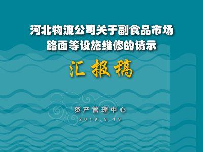 石家庄副食品市场 幻灯片制作软件