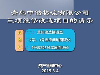 青岛胶州三项维修改造请示汇报稿 幻灯片制作软件