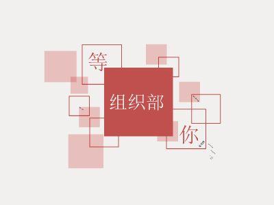 组织部 幻灯片制作软件