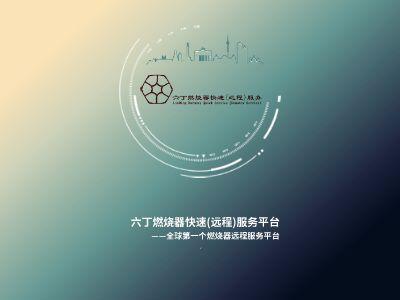 六丁燃烧器快速(远程)服务平台 幻灯片制作软件