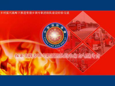 常德市乡镇专职消防队伍建设经验介绍 幻灯片制作软件