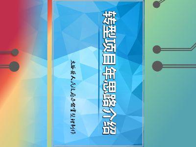 转型项目年思路介绍 幻灯片制作软件