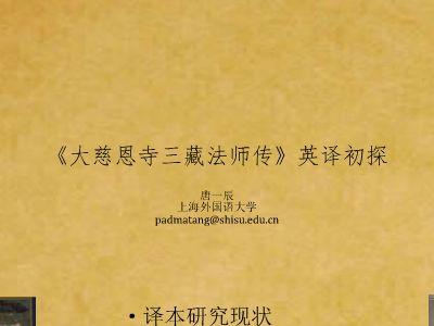 大慈恩寺三藏法师传英译初探 幻灯片制作软件