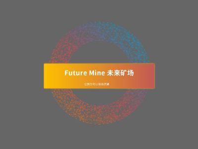 未来矿场 幻灯片制作软件