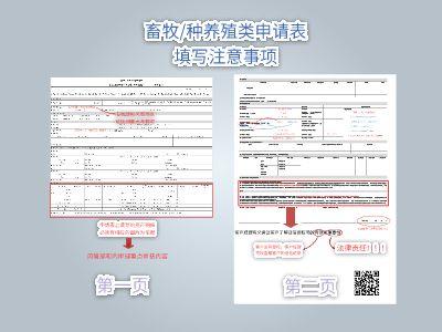 畜牧养殖类申请表