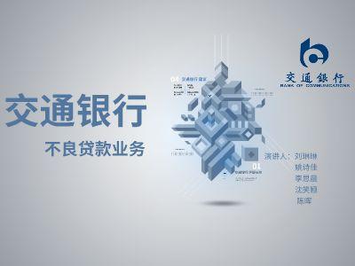 交通银行lsc 幻灯片制作软件