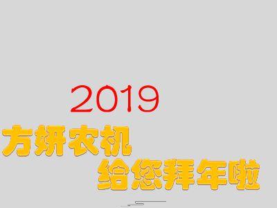 2019方妍农机给您拜年啦
